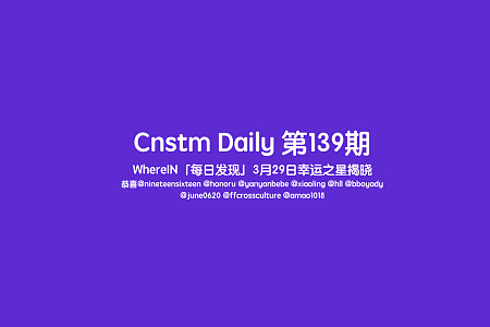 Cnstm Daily #139 | Cnstm日报 第139期