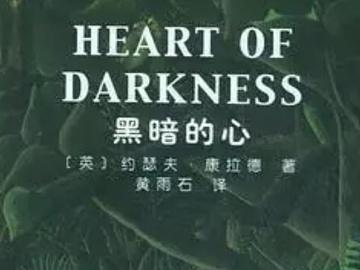《黑暗之心》的那颗心
