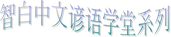 智白中文谚语学堂系列单元十