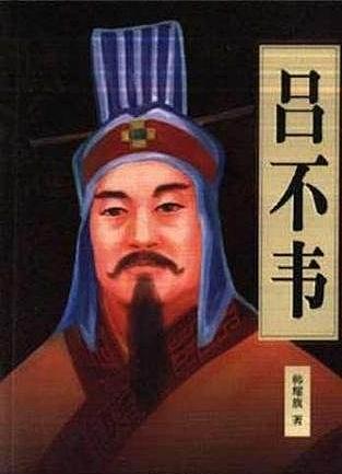 《大秦帝国》之吕不韦生平
