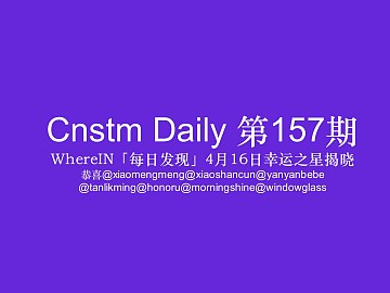 Cnstm Daily #157  Cnstm日报 第157期