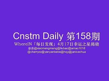 Cnstm Daily #158  Cnstm日报 第158期