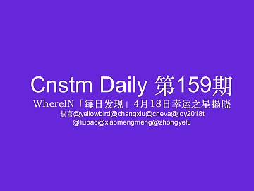 Cnstm Daily #159  Cnstm日报 第159期