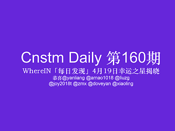 Cnstm Daily #160  Cnstm日报 第160期