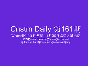 Cnstm Daily #161| Cnstm日报 第161期