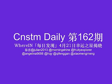 Cnstm Daily #162  Cnstm日报 第162期