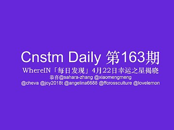 Cnstm Daily #163  Cnstm日报 第163期