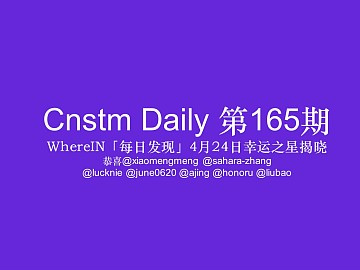 Cnstm Daily #165| Cnstm日报 第165期