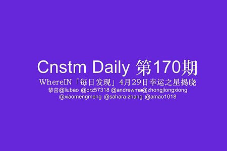 Cnstm Daily #170| Cnstm日报 第170期