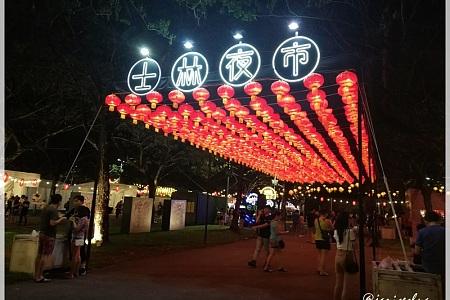 新加坡士林夜市