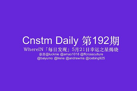 Cnstm Daily #192| Cnstm日报 第192期