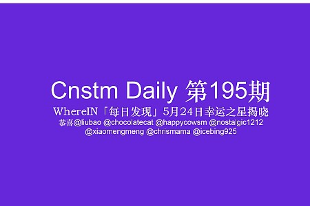 Cnstm Daily #195| Cnstm日报 第195期