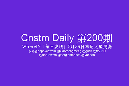 Cnstm Daily #200| Cnstm日报 第200期