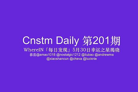 Cnstm Daily #201| Cnstm日报 第201期
