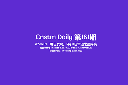 Cnstm Daily #181| Cnstm日报 第181期