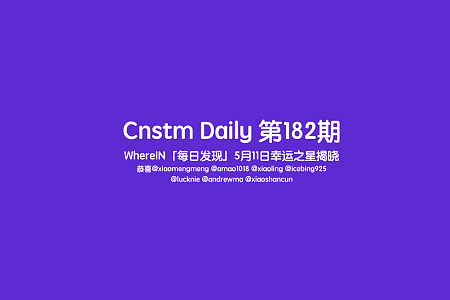 Cnstm Daily #182| Cnstm日报 第182期