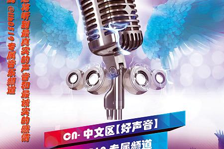 【好声音#12】《虫儿飞》合唱版