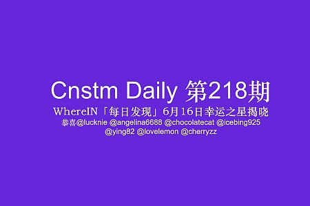 Cnstm Daily #218   Cnstm日报 第218期