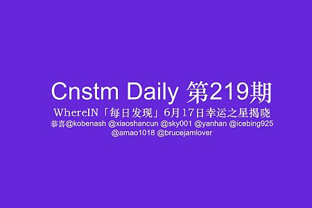 Cnstm Daily #219   Cnstm日报 第219期