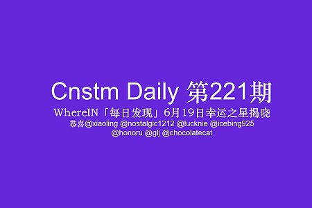 Cnstm Daily #221 | Cnstm日报 第221期