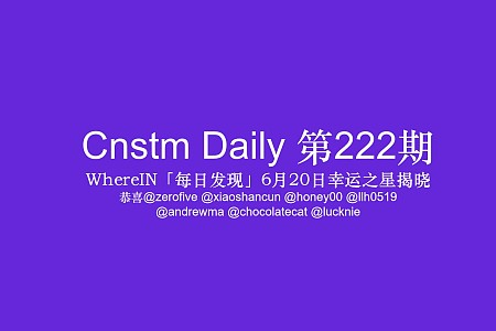 Cnstm Daily #222   Cnstm日报 第222期