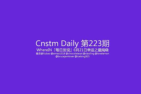 Cnstm Daily #223   Cnstm日报 第223期
