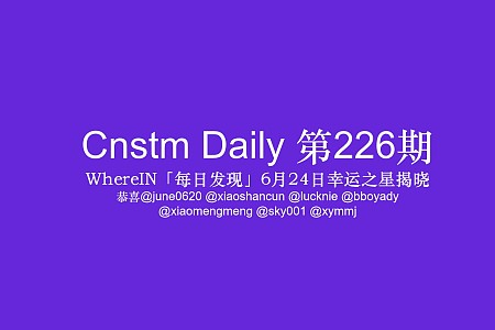 Cnstm Daily #226 | Cnstm日报 第226期