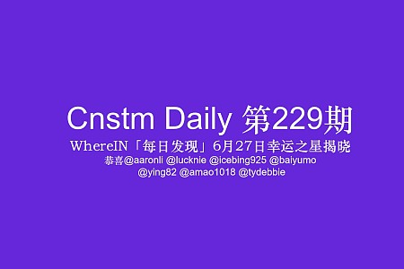 Cnstm Daily #229 | Cnstm日报 第229期