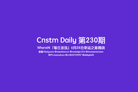 Cnstm Daily #230 | Cnstm日报 第230期