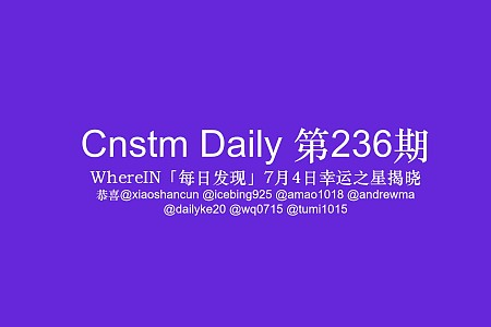 Cnstm Daily #236   Cnstm日报 第236期