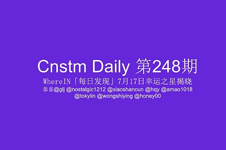 Cnstm Daily #248 | Cnstm日报 第248期