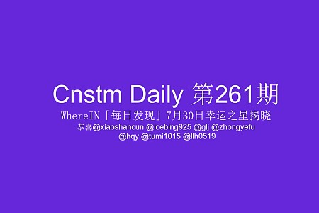 Cnstm Daily #261 | Cnstm日报 第261期