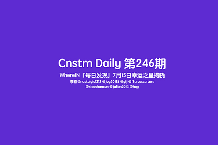 Cnstm Daily #246 | Cnstm日报 第246期