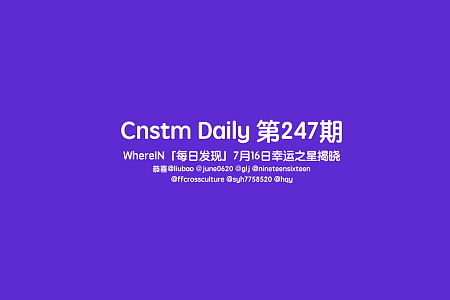 Cnstm Daily #247 | Cnstm日报 第247期