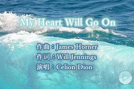 My Heart Will Go On|好声音#18——外语歌曲