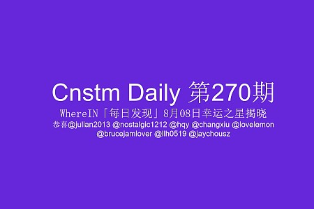 Cnstm Daily #270 | Cnstm日报 第270期