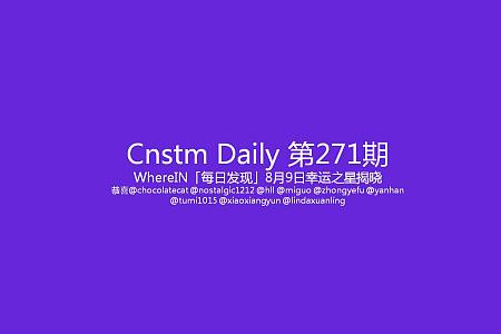 Cnstm Daily #271 | Cnstm日报 第271期