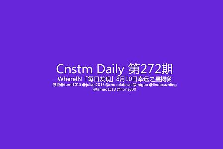Cnstm Daily #272 | Cnstm日报 第272期