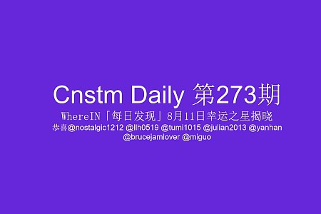 Cnstm Daily #273 | Cnstm日报 第273期