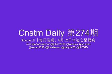 Cnstm Daily #274 | Cnstm日报 第274期