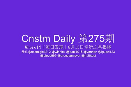 Cnstm Daily #275 | Cnstm日报 第275期