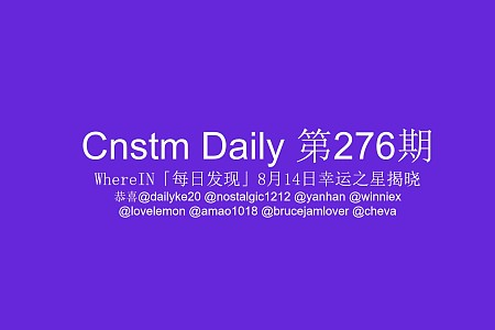Cnstm Daily #276 | Cnstm日报 第276期
