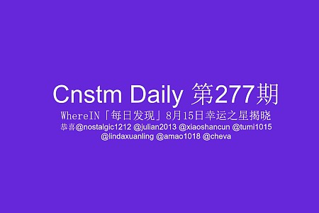 Cnstm Daily #277 | Cnstm日报 第277期