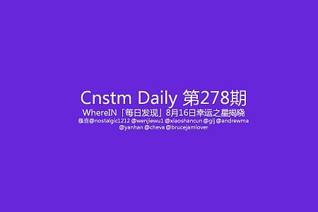 Cnstm Daily #278 | Cnstm日报 第278期