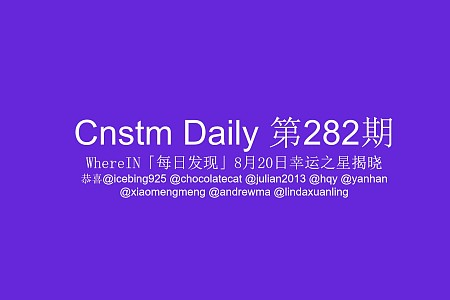Cnstm Daily #282 | Cnstm日报 第282期