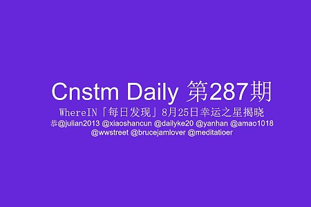 Cnstm Daily #287 | Cnstm日报 第287期