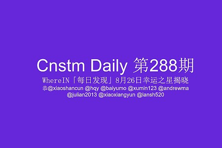 Cnstm Daily #288 | Cnstm日报 第288期