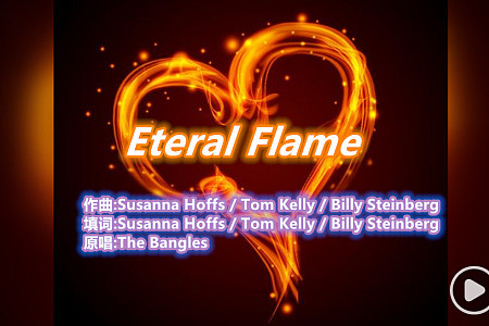 Eternal Flame|好声音#18——外语歌曲