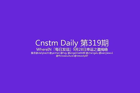 Cnstm Daily #319 | Cnstm日报 第319期