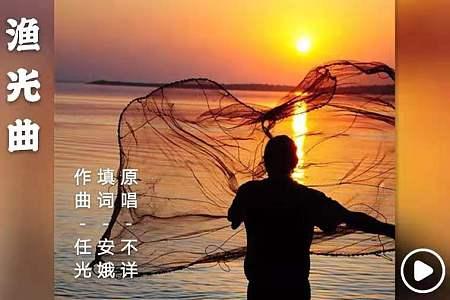 渔光曲|好声音#19